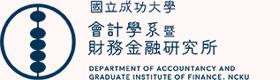 國立成功大學 會計學系暨財務金融研究所