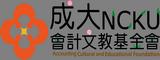 成大會計文教基金會